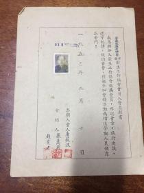 安徽涇縣衛生工作協會會員入會志愿書--唐筱波