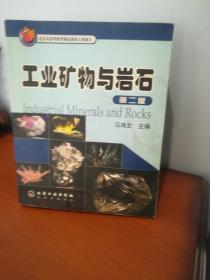 工业矿物与岩石第二版