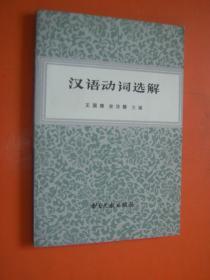 汉语动词选解