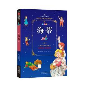 成长文库.世界儿童文学精选:海蒂(拼音美绘版)