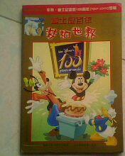 华特迪士尼诞辰100周年(1901-2001)特辑:迪士尼百年 梦幻世界  16开88页彩印