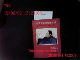 毛泽东军事思想教程