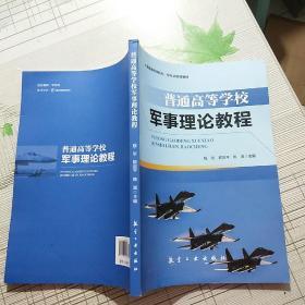 普通高等学校军事理论教程 航空工业出版社【内页干净】现货