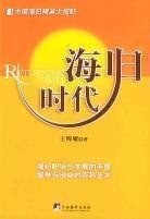 美欧亚书系:海归时代:中国海归精英大视野