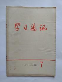 学习通讯1975年第7期