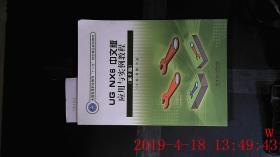 UG NX6中文版应用与实例教程 第2版