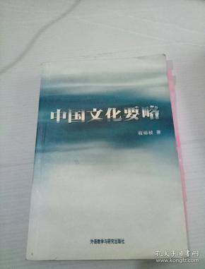 中国文化要略