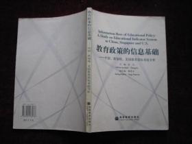 教育政策的信息基础--中国、新加坡、美国教育指标系统分析(中英文本) 16开  2004年1版1印 内页无勾画!  [DF]