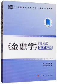 金融学 第三版第3版 学习指导 莫媛 人民出版社 9787010202716
