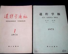 遗传学通讯【1974年1期,1975年4期】合售,季刊