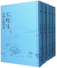 水经注珍稀文献集成(第4辑 套装全10册)