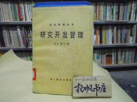 研究开发管理  现代管理丛书