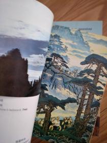 《黄山》1982年介绍黄山的经典书籍,有彩色图片多幅,色彩绚丽!