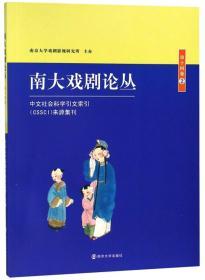 南大戏剧论丛(第14卷2)
