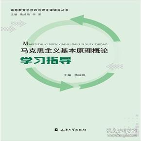 马克思主义基本原理概论学习指导 9787567134089