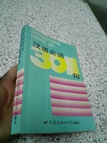 汉语会话301句.正版