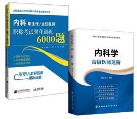 内科学高级医师进阶+内科副主任 主任基师职称考试强化训练6000题