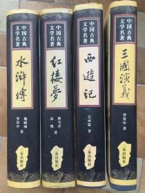 中国古典文学名著丛书 三秦出版社