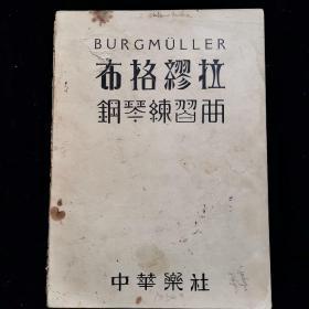 布格缪拉钢琴练习曲(16开民国二十年出版,无封面、版权页)