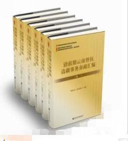 清前期云南督抚边疆事务奏疏汇编(16开精装 全六册)