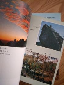 《黄山》1982年介绍黄山的经典书籍,有彩色图片多幅,色彩绚丽!!