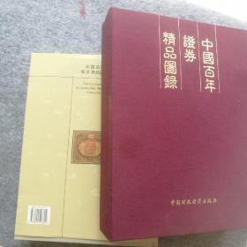 《中国百年证券精品图录》   全新未阅