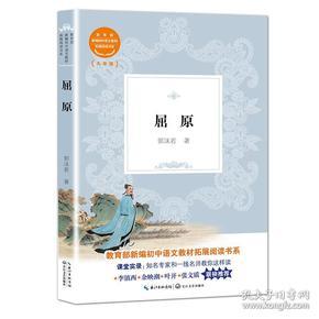 (2020年教育部)教育部新编初中语文教材拓展阅读书系:屈原(九年级)