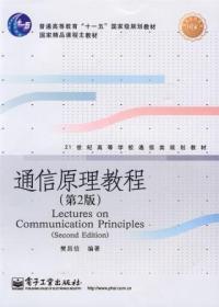 通信原理教程 第2版