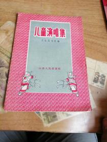 儿童演唱集 【文化周刊社编 山西人民出版社】1958年一版一印