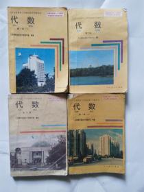 90年代初中代数 全套4本 【】 90年代老课本: 老版初中代数课本 全套4本 【92- 93年 94年】