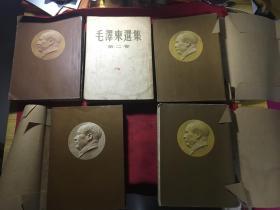 毛泽东选集 1---5卷五本全 繁体竖版 附带毛像照片及重要更正《 版权及笔划见描述》