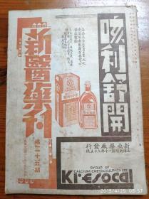 民国23年新医药刊第二十五期