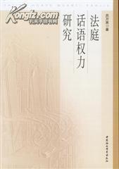 【正版】法庭话语权力研究