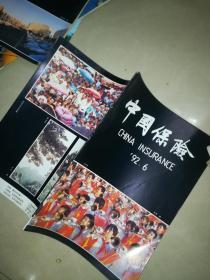 中国保险1993年6  7  + 1992年4  5  6  7   9      7本合售