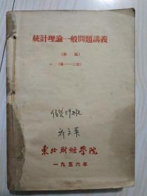 统计理论一般问题讲义(初稿)1956年 东北财经学院