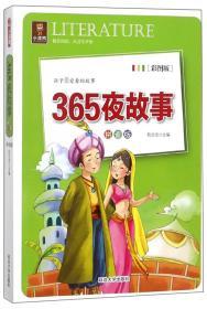 365夜故事(拼音版彩图版)
