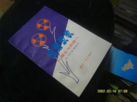 磁带录像 作者 :  约瑟夫・弗・鲁滨逊 出版社 :  国防工业
