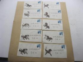 实寄封贴八分长城邮票 10枚新票没盖戳