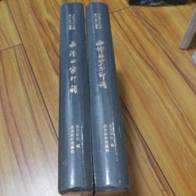 西泠印社印谱珍藏系列(共两册)西泠四家印谱,西泠后四家印谱