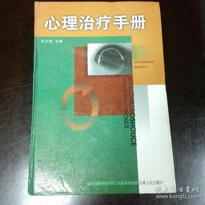 心理治疗手册