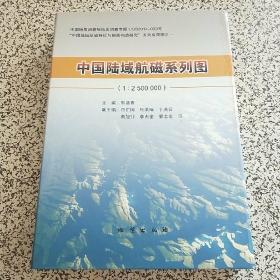 中国陆域航磁系列图【含12张图和说明书】盒装