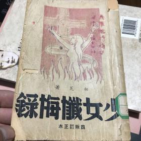 少女忏悔录-(民国三十年-四版订正本)