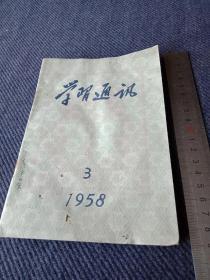 1958年第3期中共江西省委宣传部编《学习通讯》