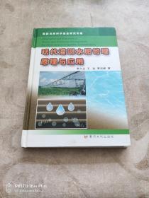 现代灌溉水肥管理原理与应用