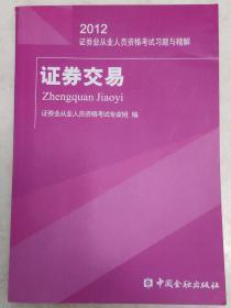2012证券业从业人员资格考试习题与精解:证券交易