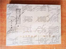 中国改革二十年书法作品精选