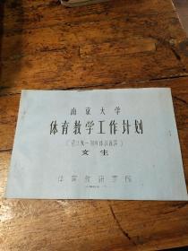 1964年南京大学体育教学工作计划