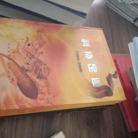 【纪念画册类附成套纪念邮票】(等同河南省科学技术协会志),科协足迹1959-2009