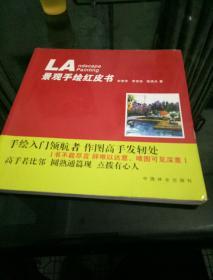 景观手绘红皮书
