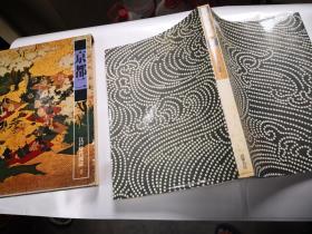 江户时代美术资料之集大成,屏风画,古地图,江户时代图志 第2卷 京都二 ,310个图